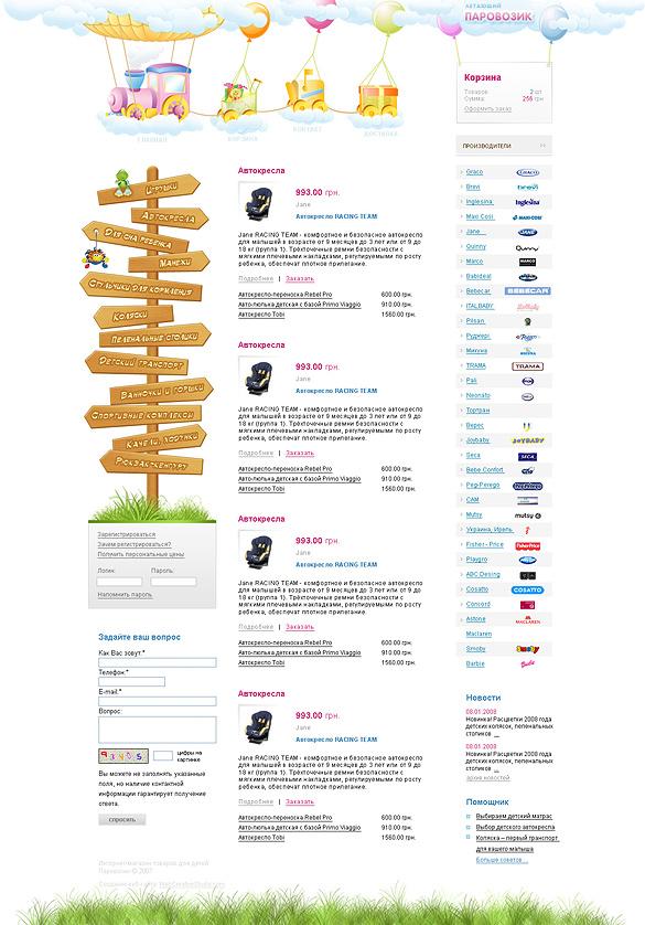 Дизайн интернет баннера