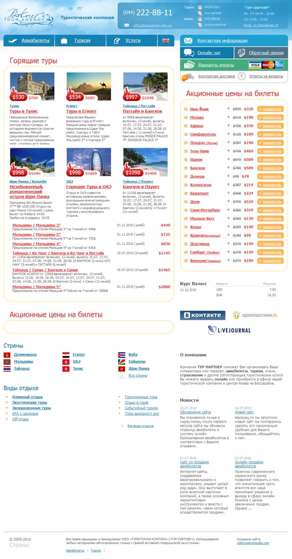 Сайт авиабилетов онлайн